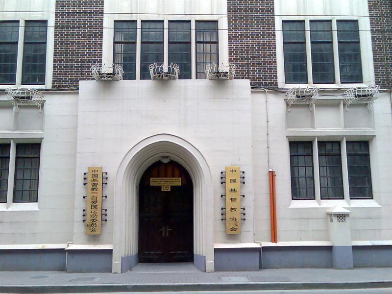 中国基督教协会