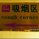 Funny Chinese Signs in English