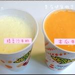 綠豆沙牛奶 & 木瓜牛奶
