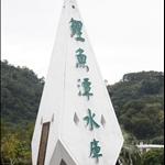 鯉魚潭水庫 (1).JPG