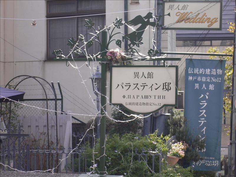 Kobe02.JPG