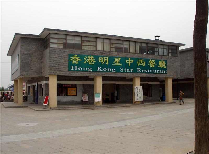 A Hong Kong style Chinese Resturant just outside of the Terra Cotta Museum,