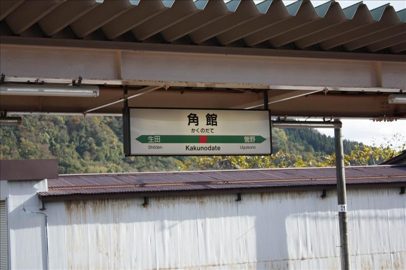 角館站月台