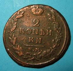 Nice Shade 1819 EM-HM 2 Kopecks Coin