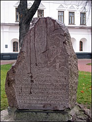 Yaroslav Tablet, Saint Sophia Cathedral, Kiev, Ukraine