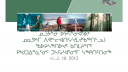 Link to: Natural Resources Canada Presentation - Inuktitut
