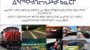 Link to: Transport Canada Technical Presentation - Inuktitut