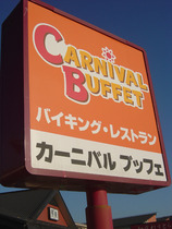 Carnivalbuffet