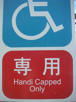Handicap