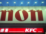 Nonkfc