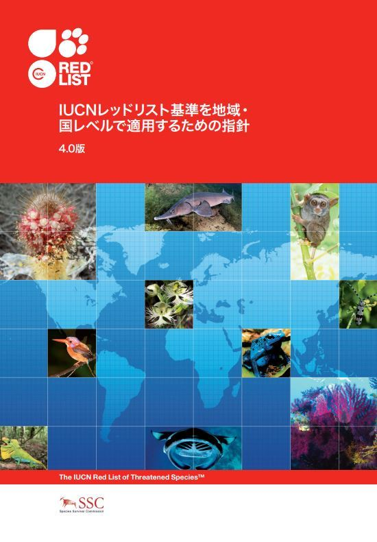IUCN regional guidelines thumbnail