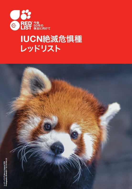 IUCN brochure in Japanese