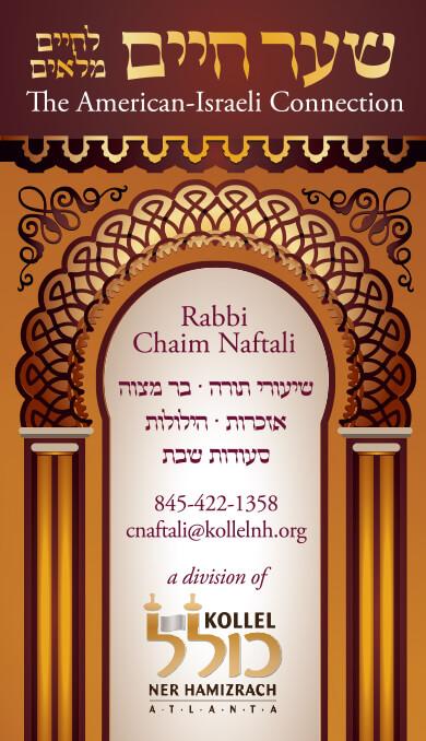 Naftali biz card