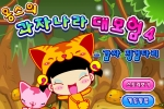 Pucca Kitty Jump