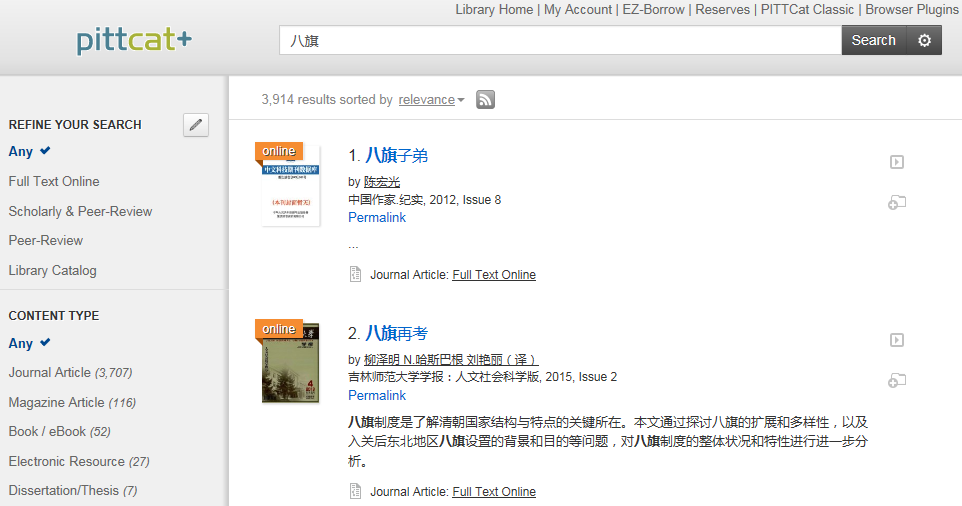 Screenshot of Chinese search result