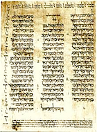 Page from Hebrew Bible