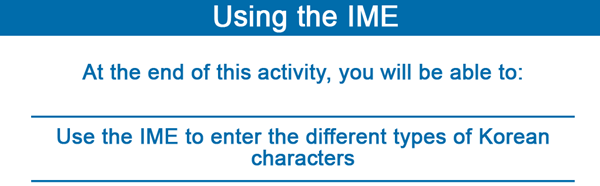 Test Yourself: Using the IME