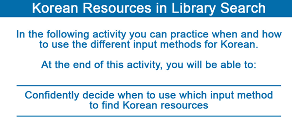 Test Yourself: Korean Resources in Library Search