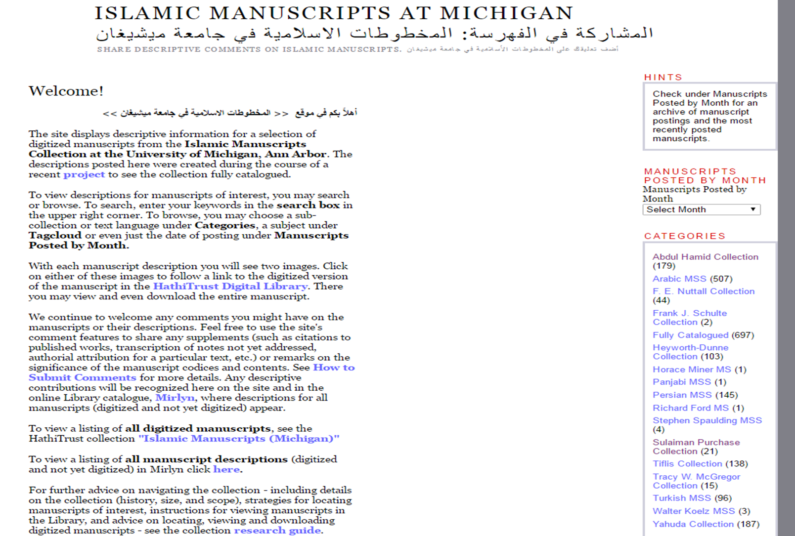 screenshot of Islamic Manuscripts at Michigan collaboration in cataloging project site main page