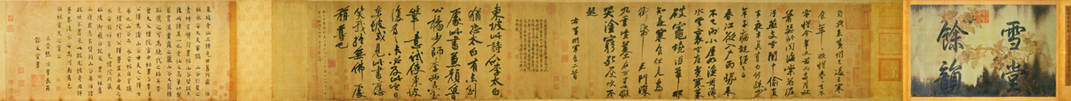 (北宋) 苏轼《黄州寒食帖》, Image Courtesy of National Palace Museum, Taipei.