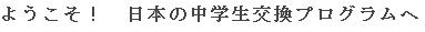 japanprogamwelcomejpg_20130820_205123_76
