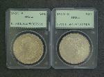 Lot: 1212 - (2) 1921-S MORGAN DOLLARS - PCGS MS 64