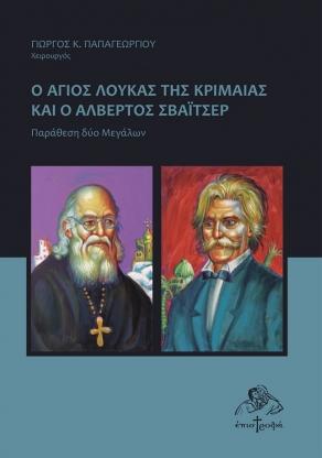 Ο Άγιος Λουκάς της Κριμαίας και ο Αλβέρτος Σβάϊτσερ