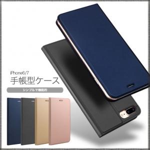 iPhone8 手帳型ケース レザー 手帳 アイフォン8 ケース おしゃれ シンプル カバー 超薄 フリップ 4.7インチ 全4色