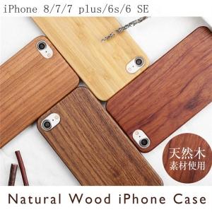木製ケース iPhone X 8/7/7 plus/6s/6 ケース 木 ウッドケース 木製 ハードケース 天然木 刻印可能