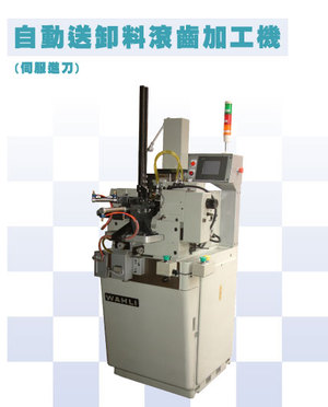 CHC  هوبر تروس - MachineTools.com