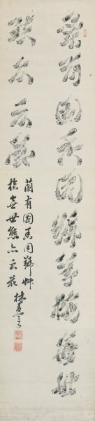 Calligraphy of 'Orchid' by Zhu Xi Poster Art Print by Lin Qingzhi