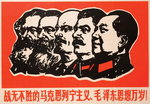 Long Live the Invincible Marxism, Leninism and Mao Zedong Thought!, 1967 Poster Art Print by Jeremy Annett