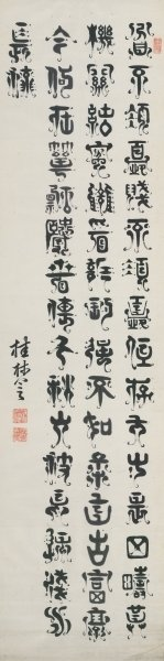 Calligraphy of 'When poor you need not be sad...', passage from family precepts by Lin Daqin Poster Art Print by Han Gan