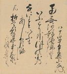 Letter with an extract from 'Namu Amida Butsu' by Honen Poster Art Print by Han Gan