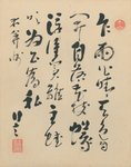 Calligraphy of poem 2 from 'Yunzhong Miscellany, Eight Poems' by Wang Shizhen Poster Art Print by Lin Qingzhi