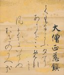 Calligraphy of a Tanka by Abbot Jien Poster Art Print by Lin Qingzhi
