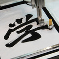 Robots-imitate-traditional-japanese-calligraphy-s