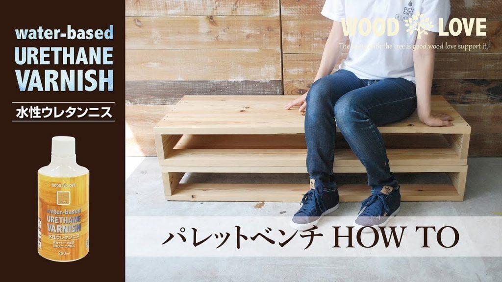 【木材DIY】パレットベンチの作り方 水性ウレタンニス