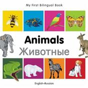 My First Bilingual Book: Animals (English-Russian)