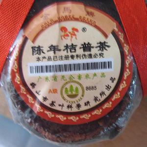 2002 Tangerine Wrapped Pu-erh Tea (Small Shell) from PuerhShop.com