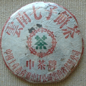 1980s Xiaguan 8653 Traditional characters from The Essence of Tea