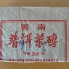 1990s Menghai 9062-300g Zhuancha from The Essence of Tea