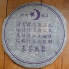 2001 DingXin Cha Zhuang-Yiwu from The Essence of Tea