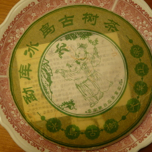 2006 Guan Zi Zai Sheng Puerh Meng Ku Bing Dao from Life In Teacup