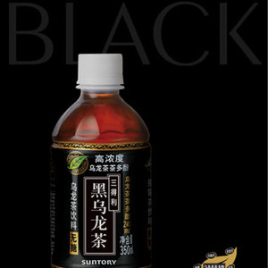 Hei Wulong (Black Oolong) from Suntory