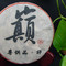 2009 Dongguan Tea Expo Gold Medal 2009 Meng Hai Na Ka Big Tree Raw Pu Er Cake- from JK Tea Shop