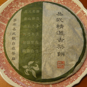 2005 Guan Zi Zai Sheng Yi Wu Jing Xuan Ancient Tea Cake from Life In Teacup