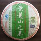 2007 Jingmai Mountain Spring Raw Pu'er Cake from Rui Pin Hao