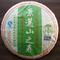 2007 Jingmai Mountain Spring Raw Pu&#x27;er Cake from Rui Pin Hao