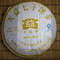2008 Menghai Dayi 7452 Ripe Pu Er Cake (801) from JK Tea Shop